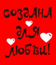 Детская футболка  Создана для любви!