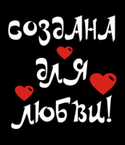 Мужская футболка  Создана для любви!