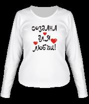 Женская футболка с длинным рукавом Создана для любви!