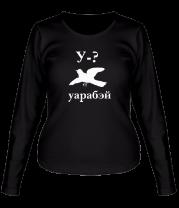 Женская футболка с длинным рукавом Уарабэй