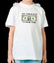 Детская футболка  Лучше маленький доллар, чем большое спасибо