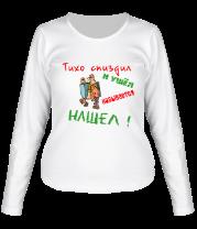 Женская футболка с длинным рукавом Называется нашёл