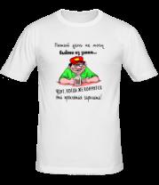Мужская футболка  Когда же кончится эта зарплата