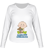 Женская футболка с длинным рукавом Мамина любимка.