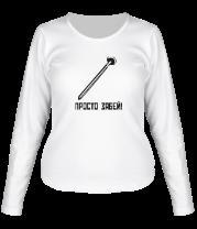 Женская футболка с длинным рукавом Просто забей