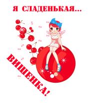 Футболка поло мужская Я сладенькая вишенка