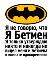 Мужская футболка  Я не говорю, что я Бетмен