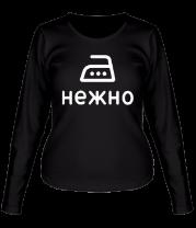 Женская футболка с длинным рукавом Нежно