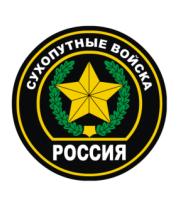 Толстовка Сухопутные войска