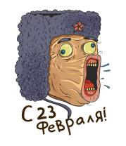 Мужская футболка с длинным рукавом С 23 февраля (мем)