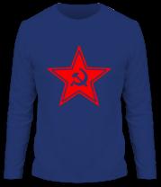 Мужская футболка с длинным рукавом Звезда СССР