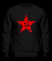 Толстовка без капюшона Звезда СССР