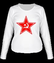 Женская футболка с длинным рукавом Звезда СССР