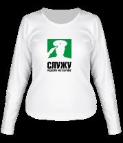 Женская футболка с длинным рукавом Служу
