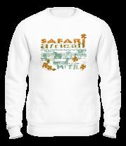 Толстовка без капюшона Safari