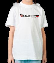 Детская футболка  Капитан Очевидность