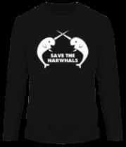 Мужская футболка с длинным рукавом Сохраним нарвалов