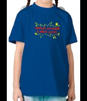 Детская футболка  Самый лучший в мире друг