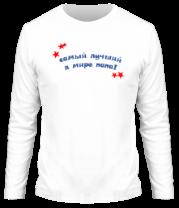 Мужская футболка с длинным рукавом Самый лучший в мире папа