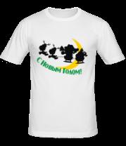 Мужская футболка  Новый Год спешит