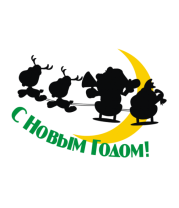 Коврик для мыши Новый Год спешит