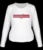 Женская футболка с длинным рукавом Молодёжка