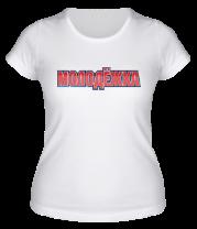 Женская футболка  Молодёжка