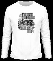 Мужская футболка с длинным рукавом Тихо на улице, чисто в квартире. Спасибо реактору номер 4