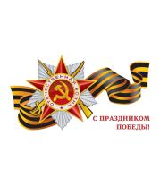 Кружка С Днём Победы!