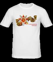 Мужская футболка  С Днём Победы!