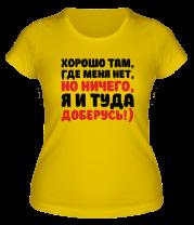 Женская футболка  Где меня нет