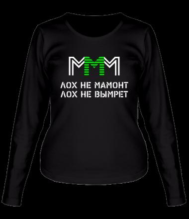 Женская футболка с длинным рукавом Лох не мамонт, лох не вымрет