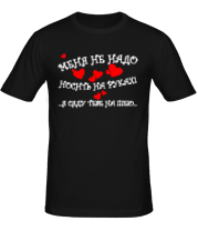 Мужская футболка  Меня не надо носить на руках!
