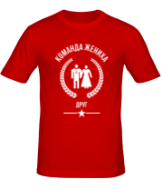 Мужская футболка  Команда жениха - Друг