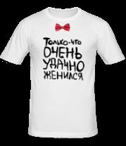Мужская футболка  Удачно женился