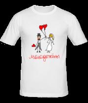 Мужская футболка  Молодожены