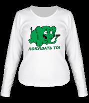 Женская футболка с длинным рукавом Покушать то !
