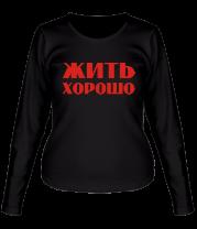 Женская футболка с длинным рукавом Жить хорошо