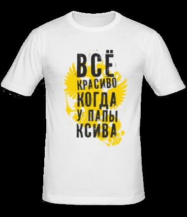 Мужская футболка  Все красиво