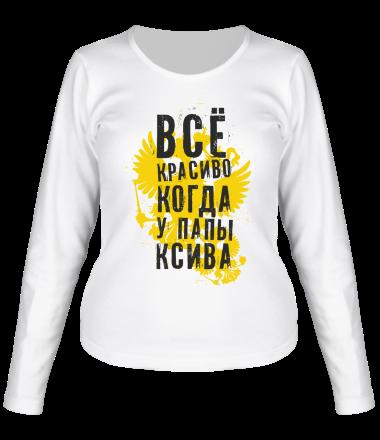 Женская футболка с длинным рукавом Все красиво