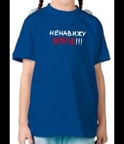 Детская футболка  Ненавижу дом 2