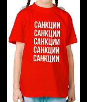 Детская футболка  Санкции, санкции, санкции