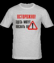 Мужская футболка  Осторожно! Здесь могут послать