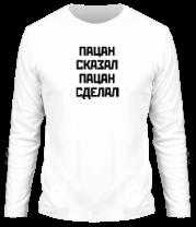 Мужская футболка с длинным рукавом Пацан сказал