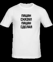 Мужская футболка  Пацан сказал