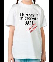 Детская футболка  Переходи на сторону зла. У нас есть печеньки