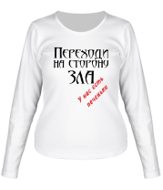 Женская футболка с длинным рукавом Переходи на сторону зла. У нас есть печеньки