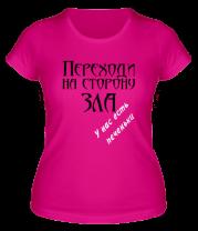 Женская футболка  Переходи на сторону зла. У нас есть печеньки