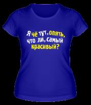 Женская футболка  Самый красивый