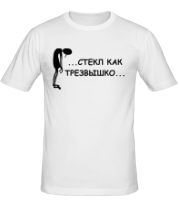 Мужская футболка  Стекл как трезвышко